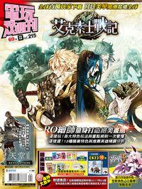 電玩双週刊 2017/06/28 [第215期]:艾克索士戰記