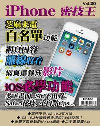 iPhone 密技王 [第20期]:網頁攝錄成影片