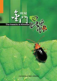 金門常見昆蟲