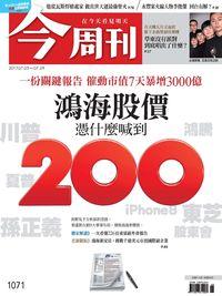 今周刊 2017/07/03 [第1071期]:鴻海股價憑什麼喊到200