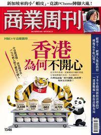 商業周刊 2017/07/03 [第1546期]:香港 為何不開心