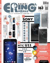 eRing 手機玩樂誌 [Vol. 163]:SONY 索尼手機家族出列