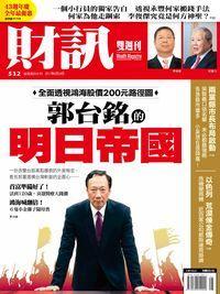 財訊雙週刊 [第532期]:郭台銘的明日帝國
