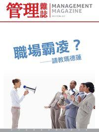 管理雜誌 [第517期]:職場霸凌?