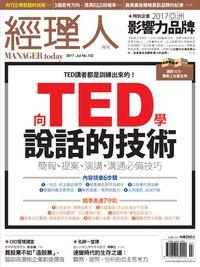 經理人 [第152期]:向TED學說話的技術