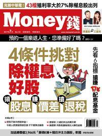 Money錢 [第118期]:4條件挑對 除權息好股
