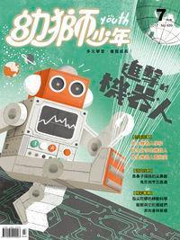 幼獅少年 [第489期]:進擊的機器人