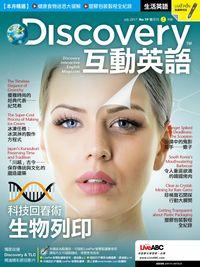 Discovery 互動英語 [第19期] [有聲書]:科技回春術 生物列印