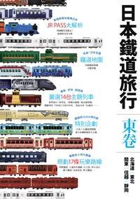 日本鐵道旅行, 東卷, 北海道.東北.關東.信越.靜岡