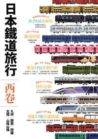 日本鐵道旅行, 西卷, 九州.關西.四國.北陸.山陰山陽