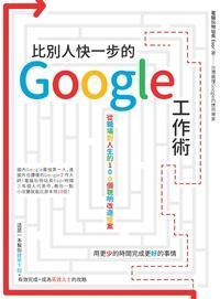 比別人快一步的Google工作術:從職場到人生的100個聰明改造提案