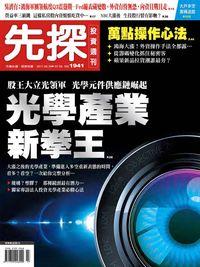 先探投資週刊 2017/06/30 [第1941期]:光學產業 新拳王