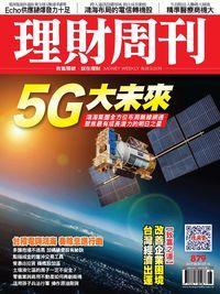 理財周刊 2017/06/30 [第879期]:5G大未來