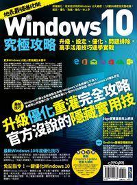 Windows 10究極攻略!:升級、設定、優化、問題排除, 高手活用技巧速學實戰