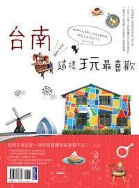 台南3天2夜這樣玩最喜歡:240個必拍景點x15條主題路線 輕鬆自由搭配才是旅行王道