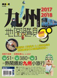 九州地圖隨身GO. 2017-2018