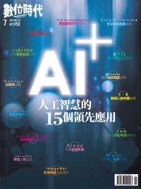 數位時代 [第278期]:人工智慧的15個領先應用