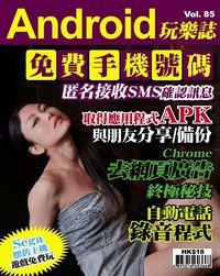 Android 玩樂誌 [第85期]:免費手機號碼 匿名接收SMS確認訊息