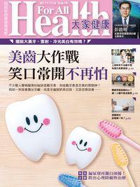 大家健康雜誌 [第361期]:美齒大作戰 笑口常開不再怕