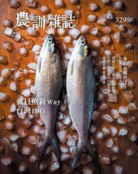 農訓雜誌 [第329期]:虱目魚新Way 台灣ING