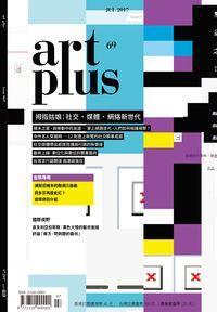 art plus (Taiwan) [第69期]:拇指姑娘 社交.媒體.網路新世代
