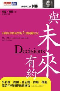 與未來有約:年輕的你將面對的6個關鍵決定