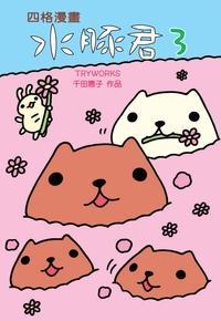 四格漫畫水豚君. 3
