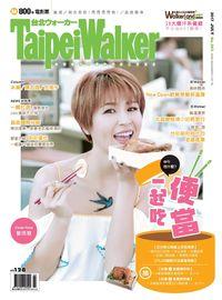 Taipei Walker [第243期]:一起吃便當
