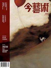 典藏今藝術 [第298期]:30/20解嚴與移交後的藝術場景