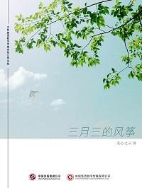三月三的風箏