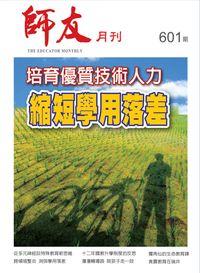 師友月刊 [第601期]:縮短學用落差