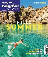 孤獨星球 [第63期]:Hello summer
