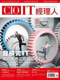 CIO IT經理人 [第73期]:雙模式IT 邁向敏捷之路的墊腳石