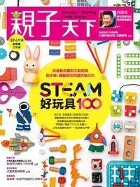 親子天下 [第91期]:STEAM 好玩具100