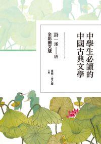 中學生必讀的中國古典文學, 詩(漢-唐)