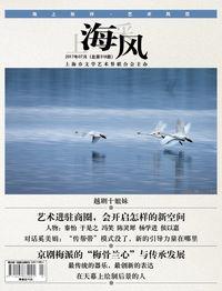 上海采風 [2017年第07期 總第318期]:越劇十姐妹