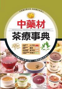 中藥材茶療事典