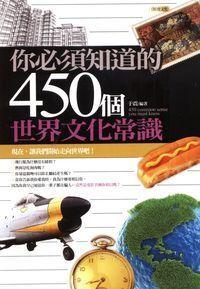 你必須知道的450個世界文化常識:現在,讓我們開始走向世界吧!