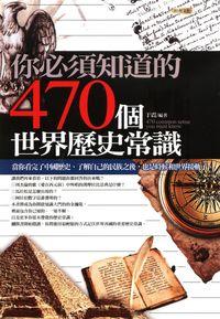 你必須知道的470個世界歷史常識:當你看完了中國歷史、了解自己的民族之後,也是時候和世界接軌了