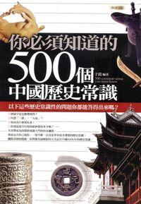你必須知道的500個中國歷史常識:以下這些歷史常識性的問題你都能答得出來嗎?