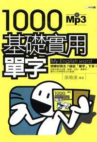 1000基礎實用單字 [有聲書]:想學好英文?就從「單字」下手!