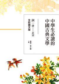 中學生必讀的中國古典文學, 詞(唐-北宋)