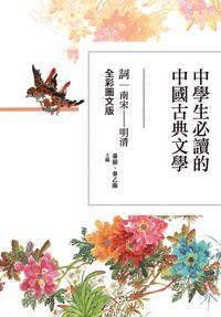 中學生必讀的中國古典文學, 詞(南宋-明清)