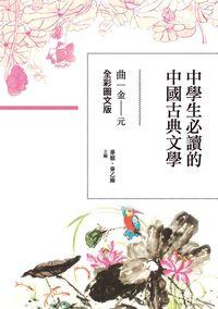 中學生必讀的中國古典文學, 曲(金-元)