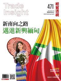 經貿透視雙周刊 2017/07/05 [第471期]:新南向之路 邁進新興緬甸