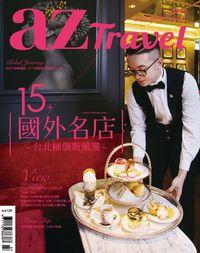 AZ旅遊生活 [第171期]:15+ 國外名店 臺北插旗