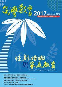 台灣教育 [第705期]:性別婚姻與家庭教育