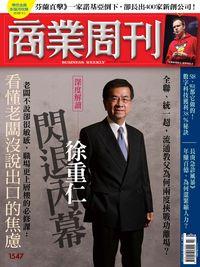 商業周刊 2017/07/10 [第1547期]:徐重仁 閃退內幕