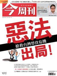今周刊 2017/07/10 [第1072期]:惡法出局!