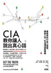 CIA教你讓人說出真心話:最強效的行為心理學, 讓你工作、生活溝通無障礙